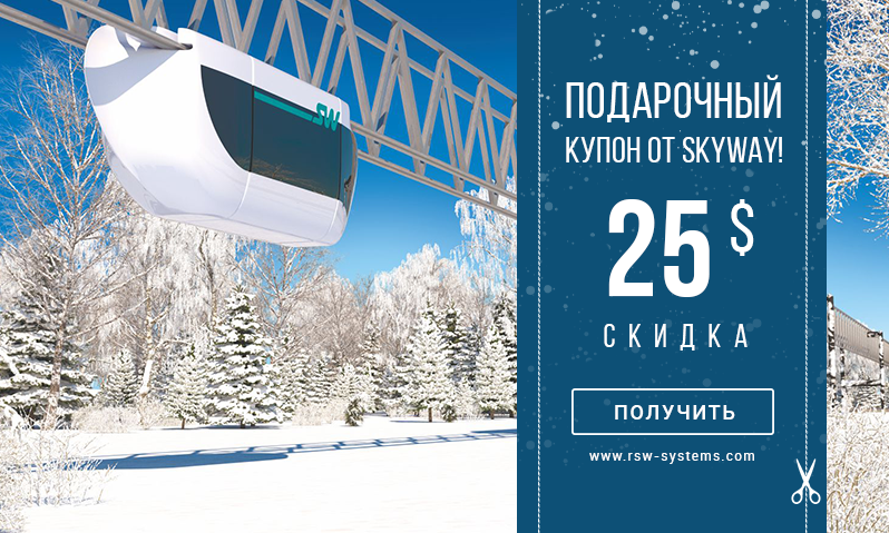 Extension of SkyWay promotion campaign