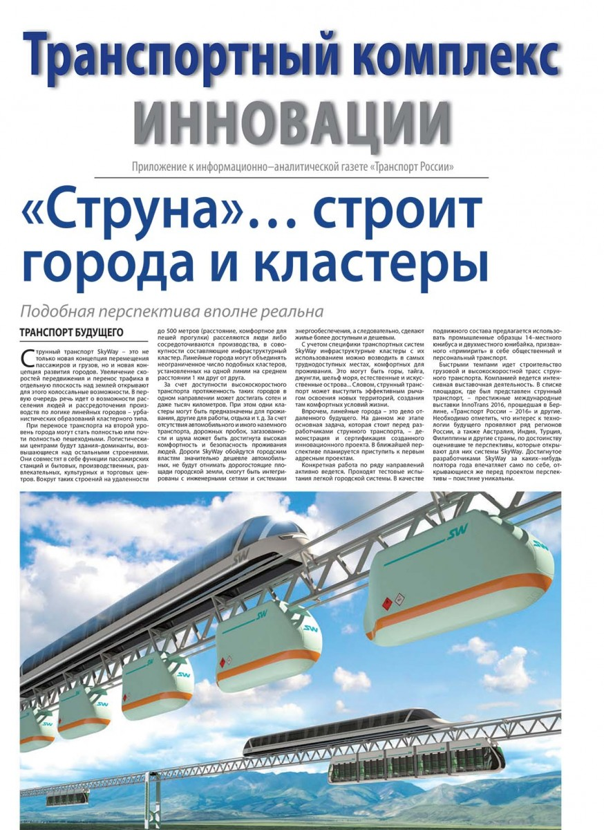 "Above the sky. Special project of the newspaper ""Transport of Russia"" about SkyWay Company"
