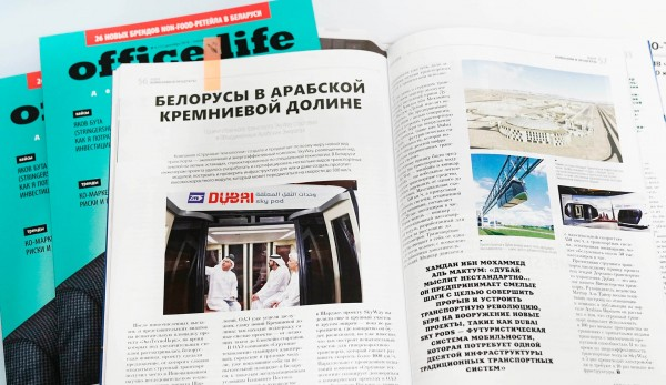 "Office Life: Belarusians in the Arab ""Silicon Valley"""