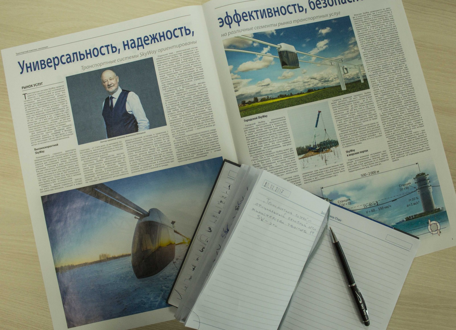 """String""… Builds Cities and Clusters. ""Transport of Russia"" Special Issue About SkyWay"