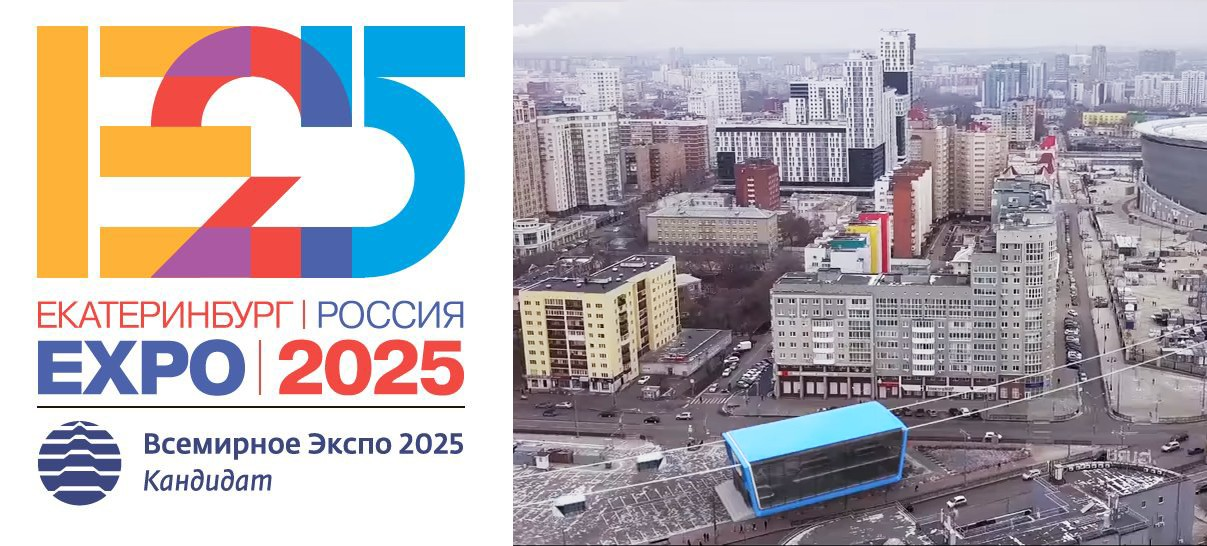 Yekaterinburg-2025: New Transport for the Capital of the Urals