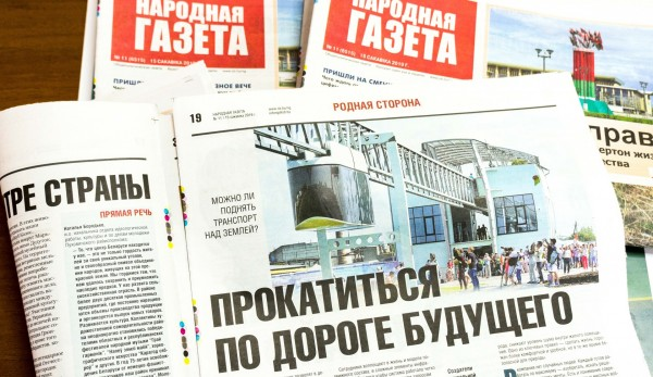 """Narodnaya Gazeta"": String Transport Will Help to Make a City More Environmentally Friendly and Convenient"