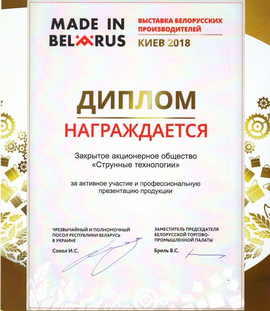 Spotted at Made in Belarus: Diploma after the Event