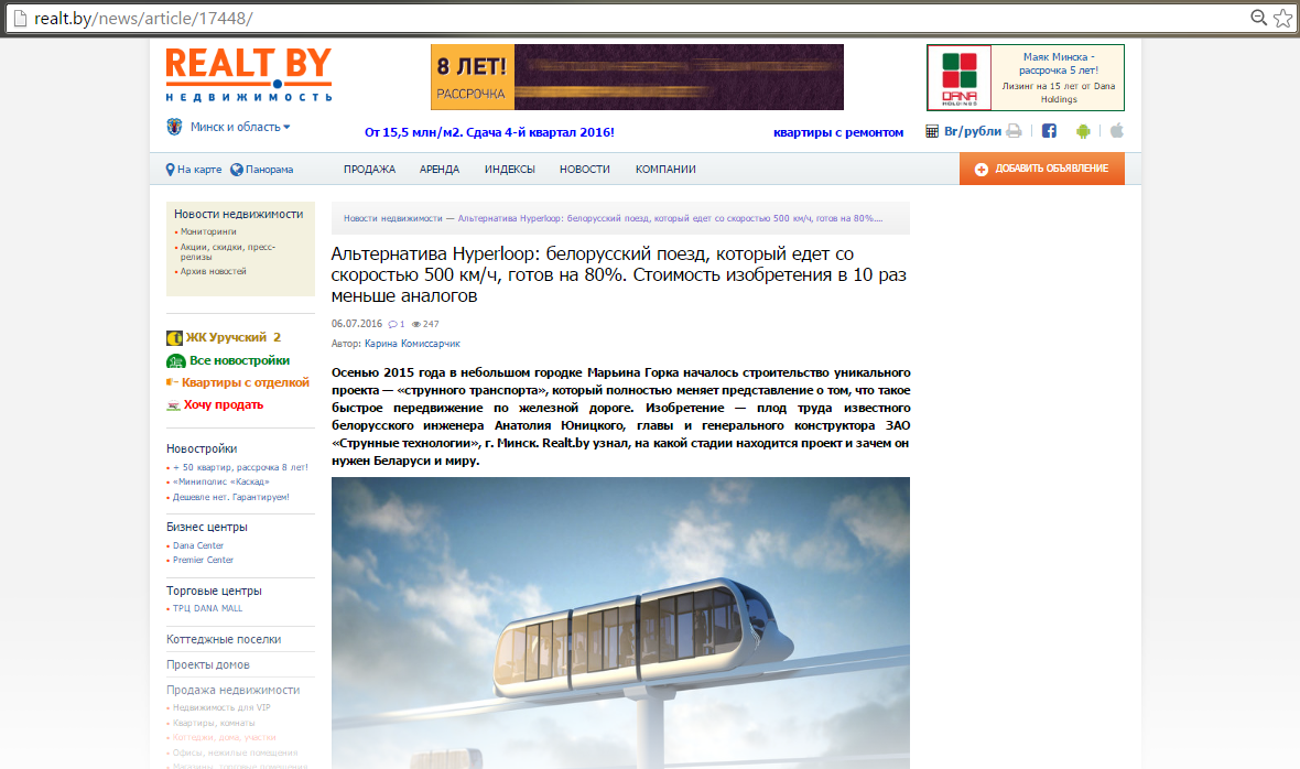 "SkyWay in media again: ""Belarusian train travelling at 500 km/h speed is 80% ready"""
