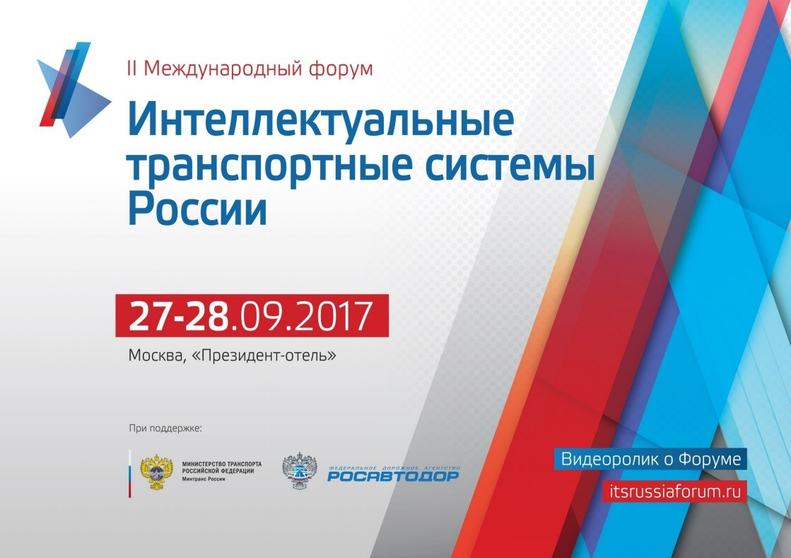 "SkyWay at the Forum ""Intelligent Transport Systems of Russia"": Atmosphere and Results"