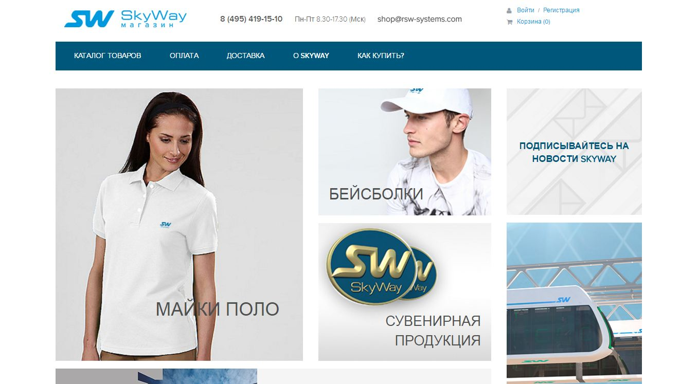 Opening of Internet Shop SkyWay
