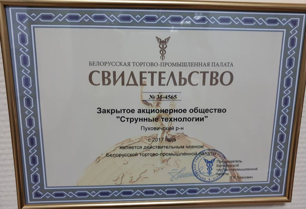 SkyWay Technologies Co. Has Joined the Belarusian Chamber of Commerce and Industry