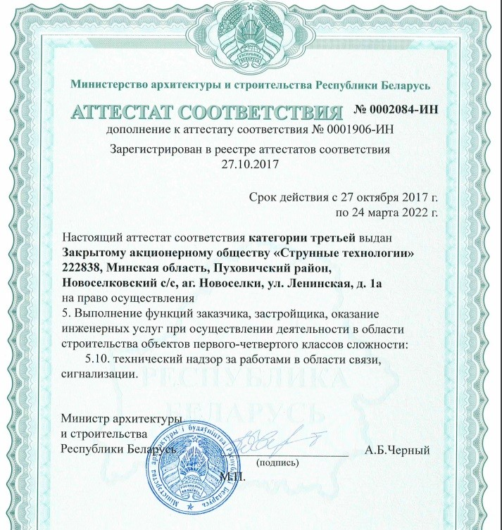 New Сertificate of Сompliance for SkyWay Project Designing Organization