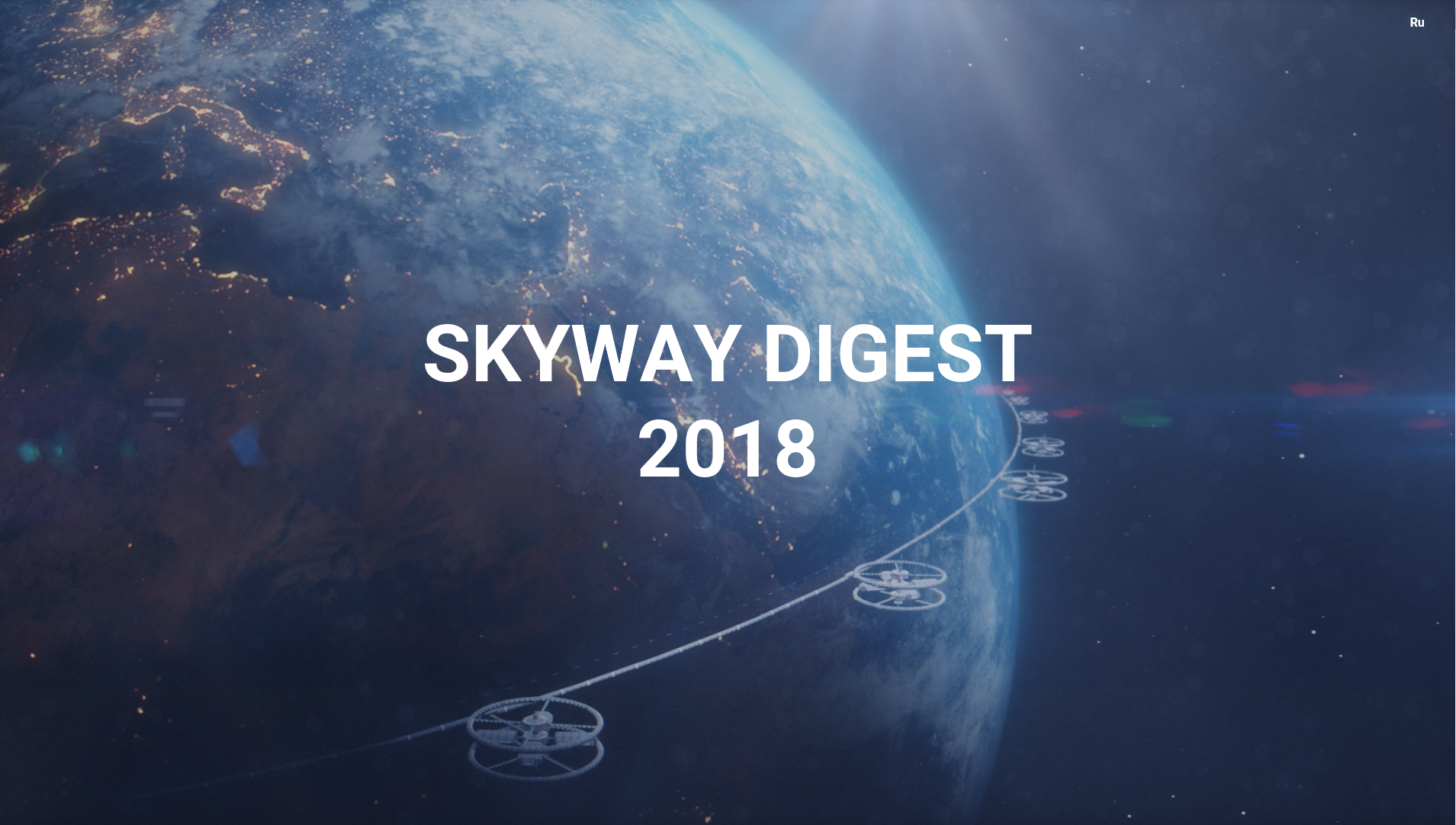 SkyWay Digest 2018