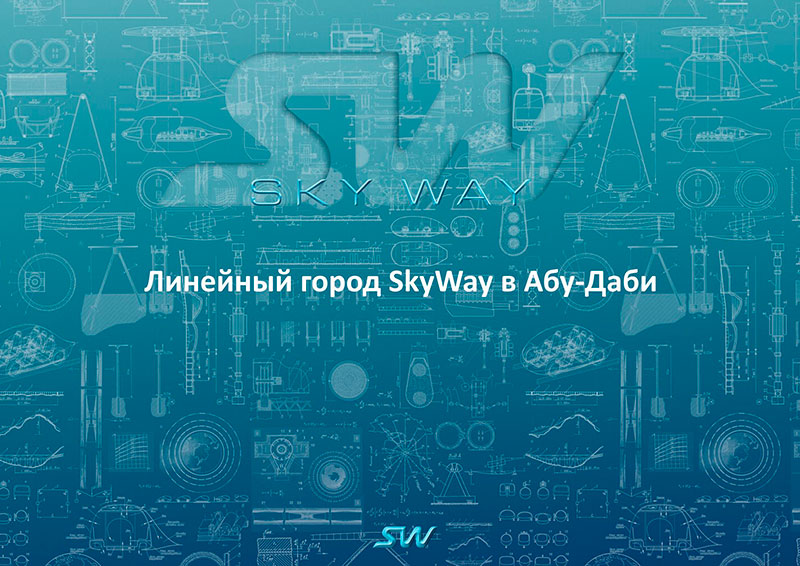 Presentation of SkyWay Linear City