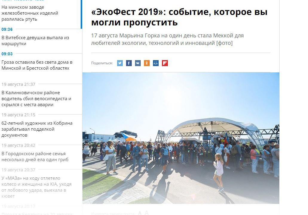 EcoFest2019, EcoTechnoPark, interview, Unitsky, Kosareva