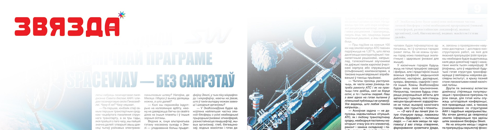 "Interview of SkyWay General designer to the publishing house ""Zvyazda"""