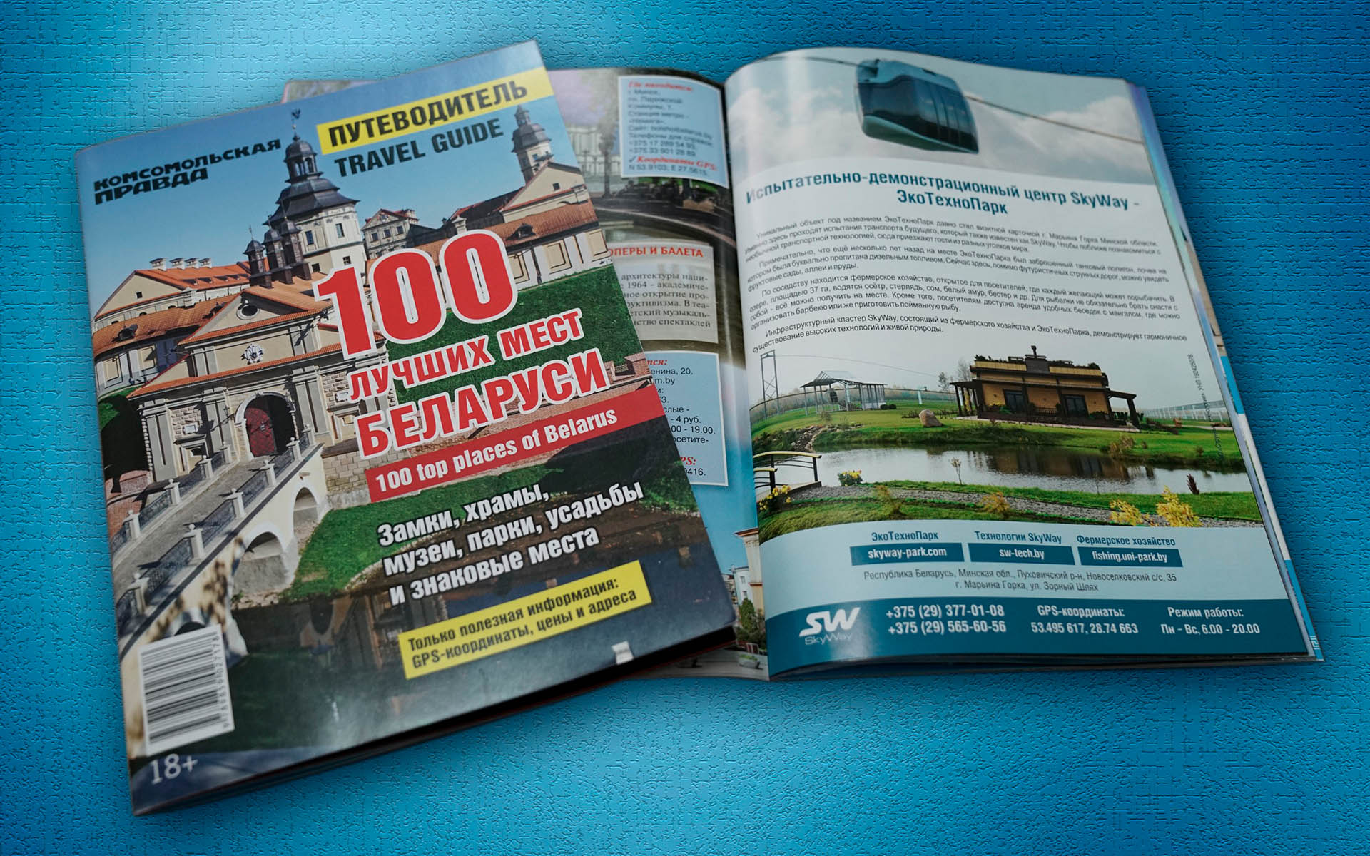 EcoTechnoPark Is in the List of 100 Best Places in Belarus!